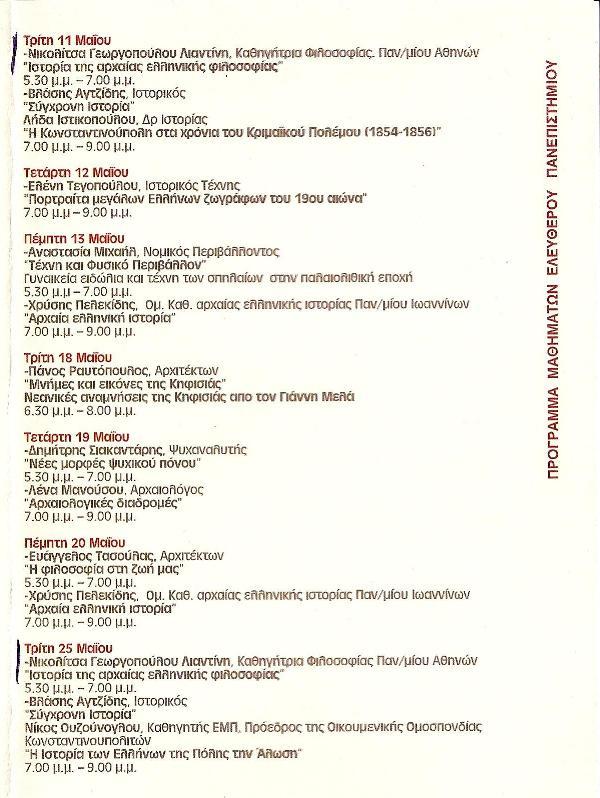 ΕΛΕΥΘΕΡΟ ΠΑΝΕΠΙΣΤΗΜΙΟ ΚΗΦΙΣΙΑΣ - ΠΡΟΓΡΑΜΜΑ ΔΙΑΛΕΞΕΩΝ Iiiii113