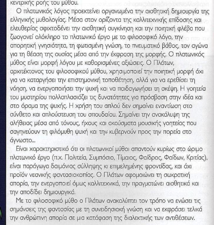 ΕΛΕΥΘΕΡΟ ΠΑΝΕΠΙΣΤΗΜΙΟ ΚΗΦΙΣΙΑΣ - ΠΡΟΓΡΑΜΜΑ ΔΙΑΛΕΞΕΩΝ Iiiii116