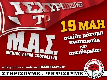 19 ΜΑΗ - Σπουδαστικές Εκλογές - Ψήφο στην ΠΑΝΣΠΟΥΔΑΣΤΙΚΗ Iiiyiy13