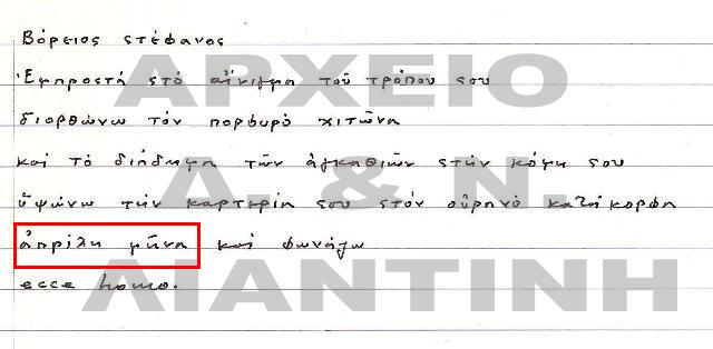 Είναι φιλόσοφος ή ποιητής ο Λιαντίνης; - Σελίδα 3 Iiyiii27