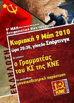 9 ΜΑΪΟΥ Εκδήλωση - αφιέρωμα της ΚΝΕ στην Αντιφασιστική Νίκη των Λαών Isii_i10