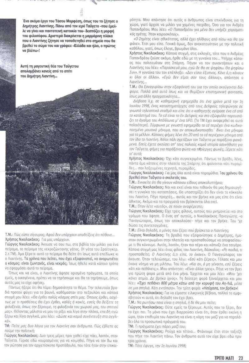 Ένα παλιό ενδιαφέρον άρθρο για το Λιαντίνη Trito_12
