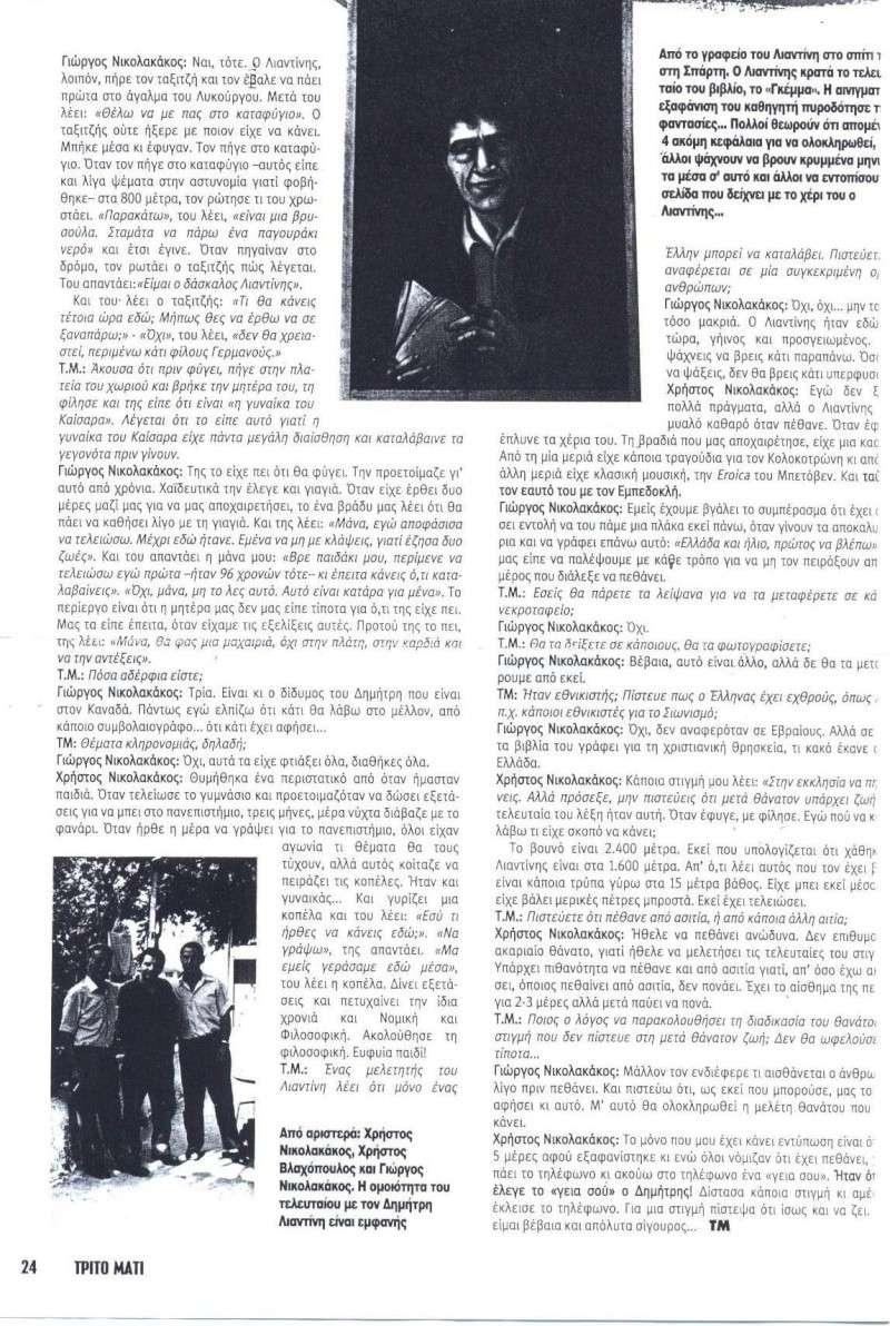 Ένα παλιό ενδιαφέρον άρθρο για το Λιαντίνη Trito_13