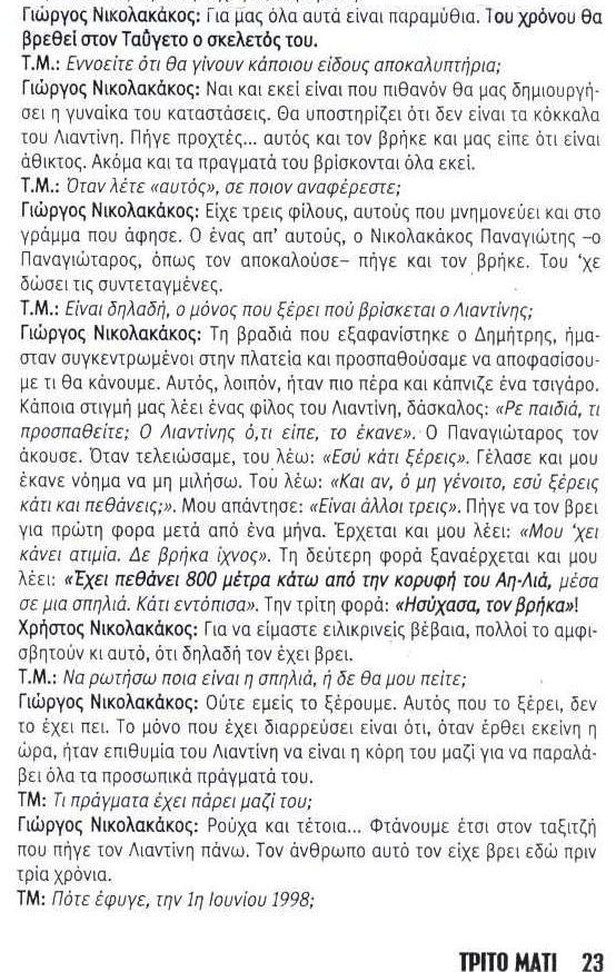 Ένα παλιό ενδιαφέρον άρθρο για το Λιαντίνη Trito_14