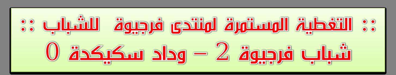 :: شباب فرجيوة يحقق فوزا هاما على شباب وداد سكيكدة ::  000310