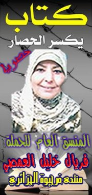 الضيف رقم 49 على منتدانا السيدة فريال خليل العمصي المنسق العام لكتاب يكسر الحصار  1210