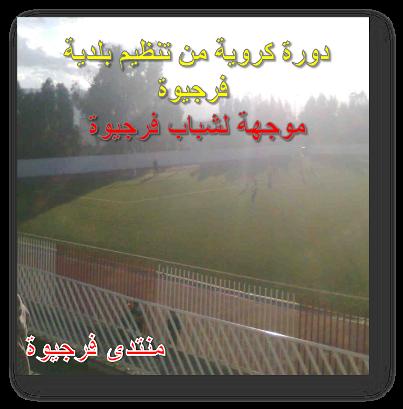 :: دورة كروية رياضية من تنظيم بلدية فرجيوة وتشمل كافة احياء فرجيوة :: Oane110