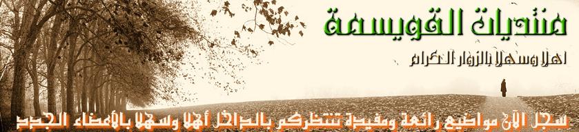 منتديات القويسمة - الأردن E5i69310