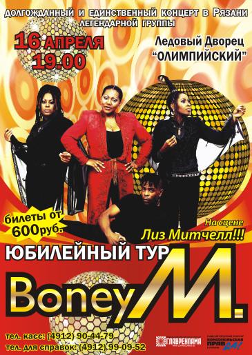 Boney M. feat.Liz Mitchell (гастрольный график) Boneym28