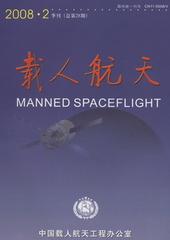[Chine] site pour les vols habités 20090910
