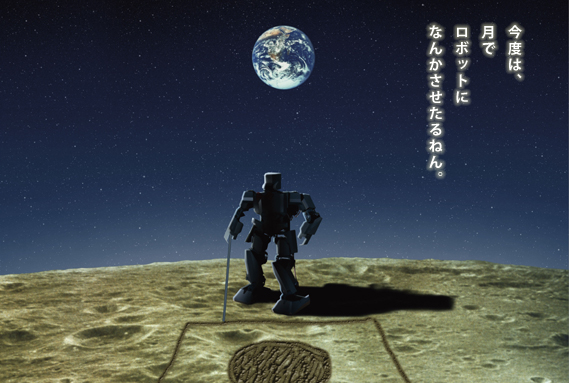 Japon : une base lunaire robotique en 2020 ? Top110