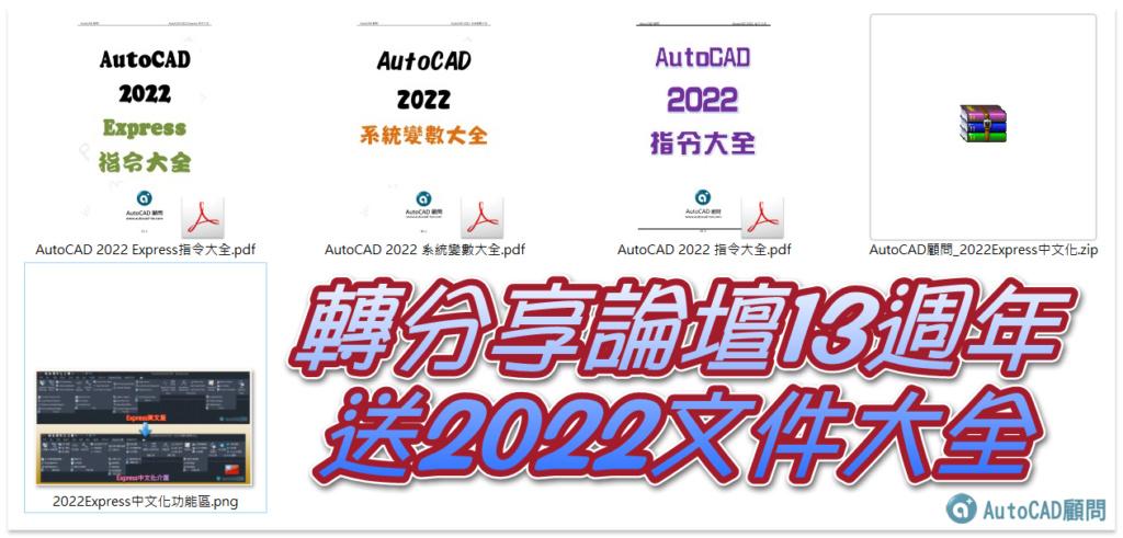 AutoCAD顧問 - 歡迎頁 0001110