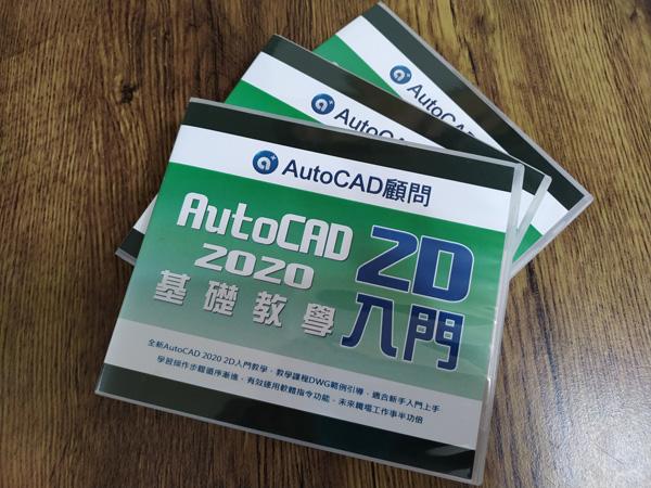 [訂購]AutoCAD 2D入門(2020版本)-函授光碟 00110