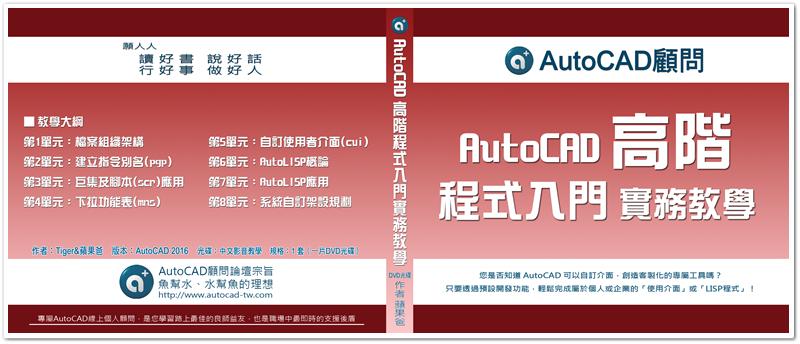 [限時]CAD準則光碟預購第二波優惠倒數中 00110