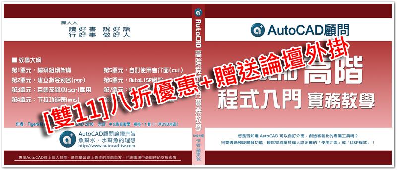 [訂購]AutoCAD高階程式入門函授光碟-8折送外掛 - 頁 2 00112