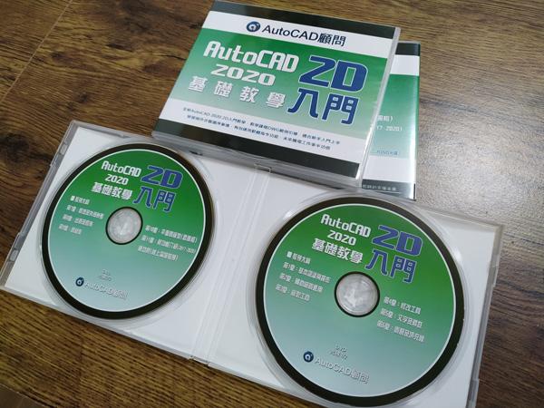 [訂購]AutoCAD 2D入門(2020版本)-函授光碟 00210