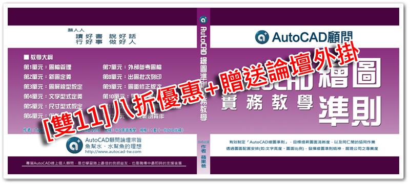AutoCAD顧問 - 歡迎頁 00211