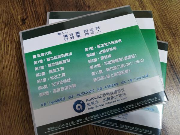 [訂購]AutoCAD 2D入門(2020版本)-函授光碟 00310