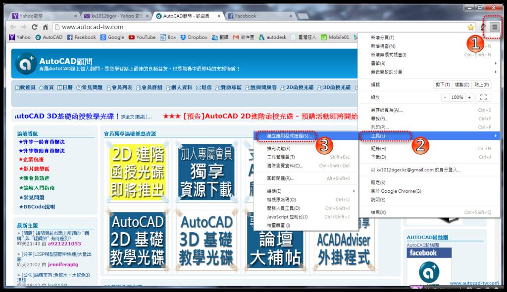 [分享]將AutoCAD顧問加到快速啟動列 010810