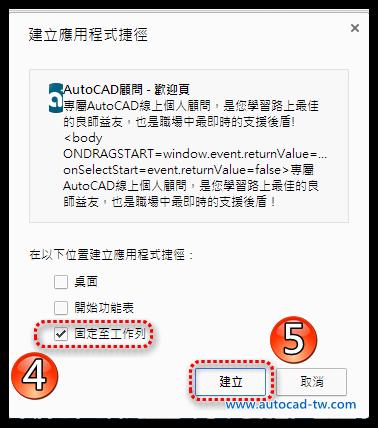 [分享]將AutoCAD顧問加到快速啟動列 010910