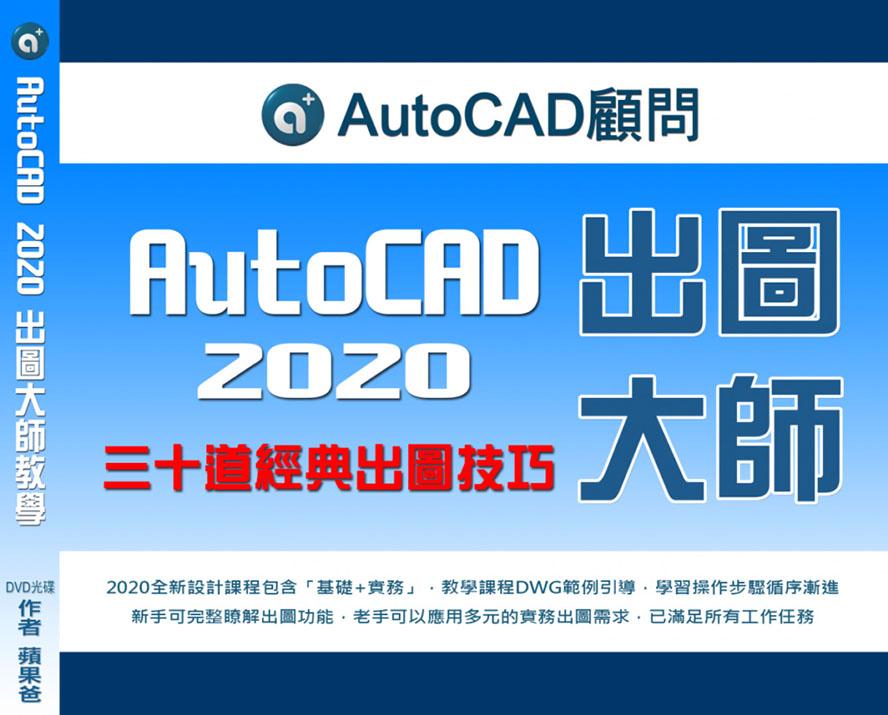 [訂購]AutoCAD 2020 出圖大師_光碟課程/線上課程 011010