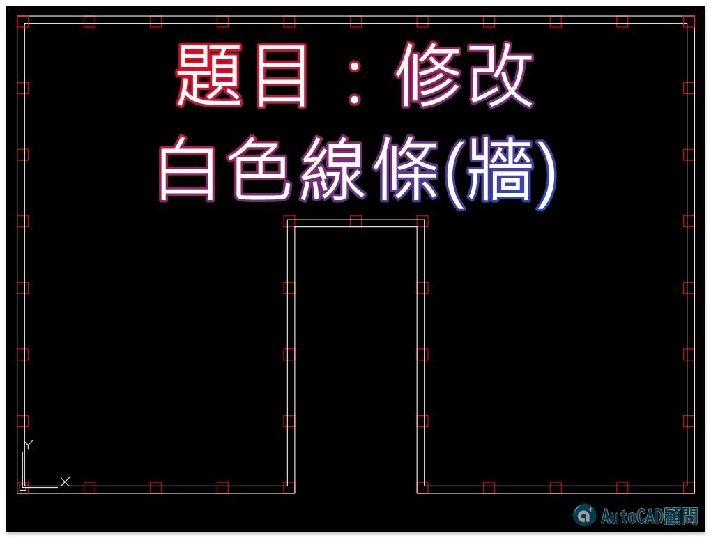 AutoCAD教學 實務測驗題9 - 繪製RC牆壁_布林運算 0112