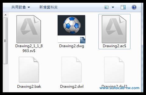 [分享] AUTOCAD 圖檔的備份與修復 017410