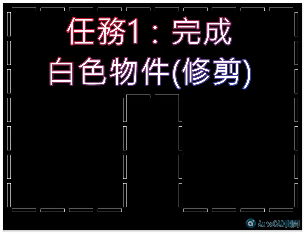 AutoCAD教學 實務測驗題9 - 繪製RC牆壁_布林運算 0212