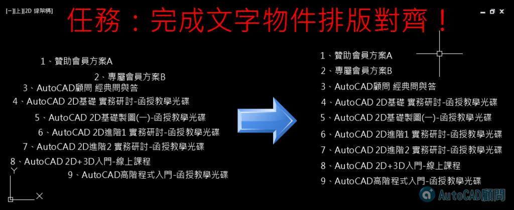 AutoCAD教學 基礎指令測驗題11 061010