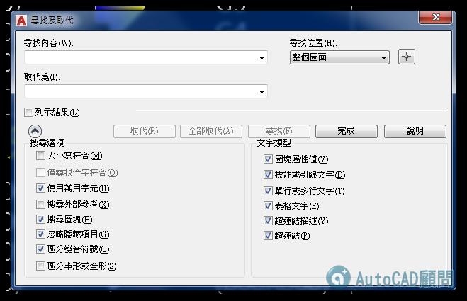 [秘技02]AutoCAD FIND指令 061710