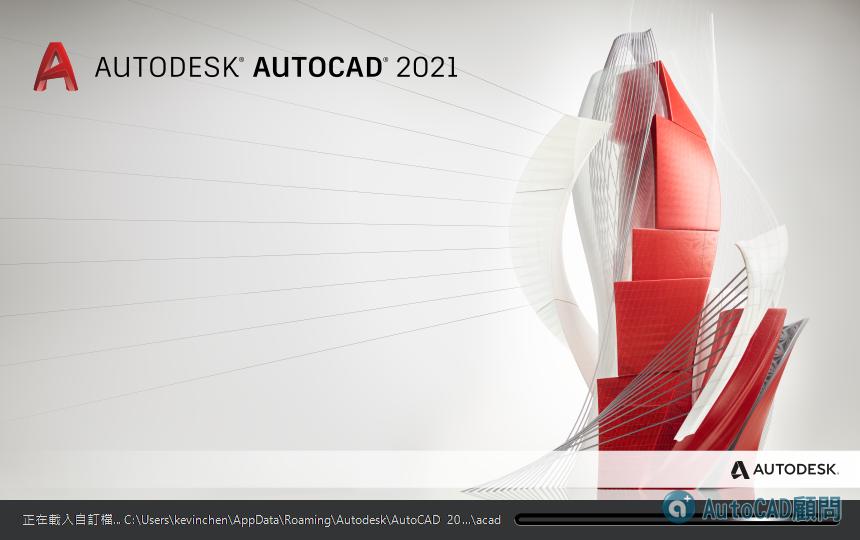 AutoCAD顧問 - 歡迎頁 0910