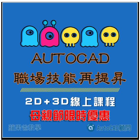 [母親節優惠]AutoCAD 2D+3D職場技能再提昇 11111110