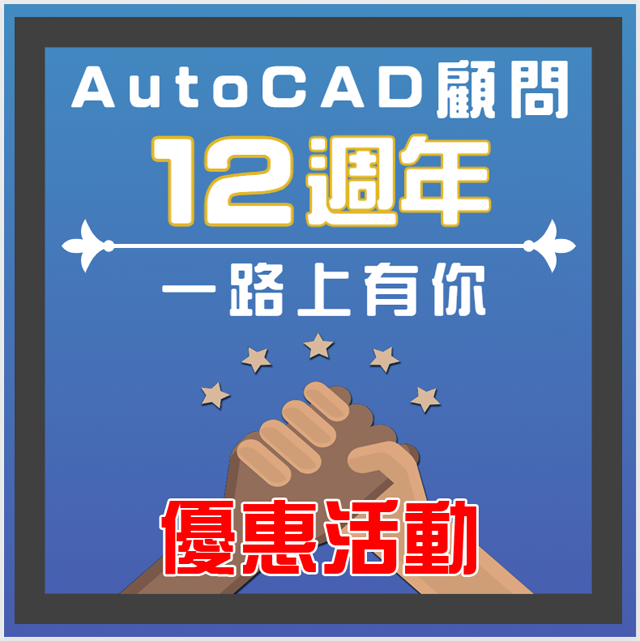 [優惠]慶祝AutoCAD顧問十二週年の一路上有你 1211