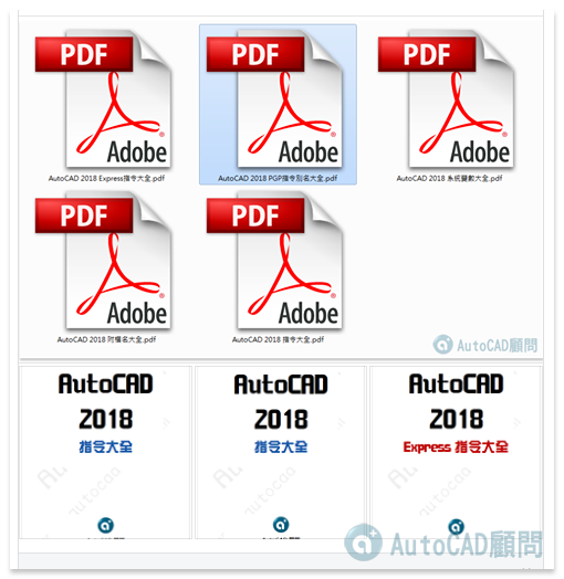 AutoCAD顧問 - 歡迎頁 2018_014
