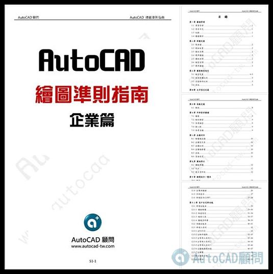 AutoCAD顧問 - 歡迎頁 2018_017