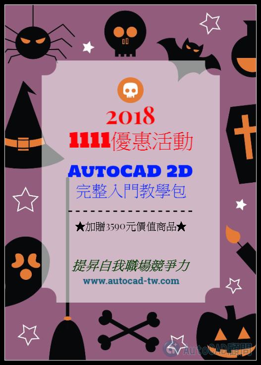 [1111優惠活動]AutoCAD完整入門教學包...已結束 2018_119