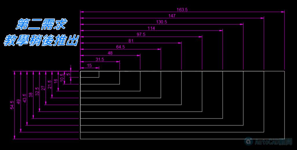 [秘技04]AutoCAD 掣點縮放技巧 2018_130