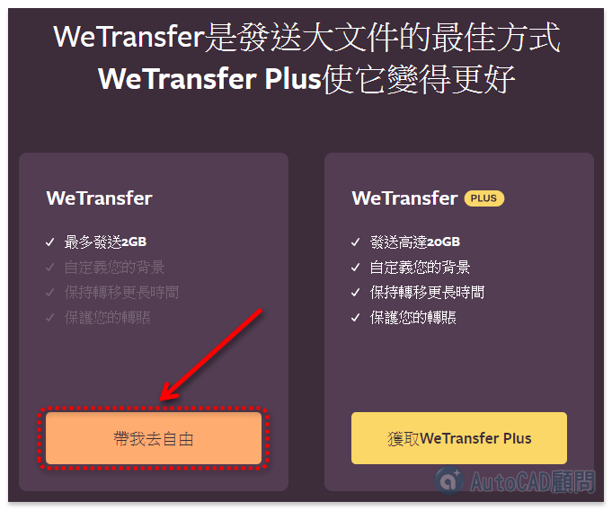 [好康分享]線上WeTransfer免費2G空間 2018_145