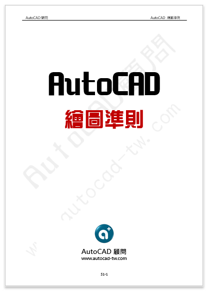 [課程]AutoCAD繪圖準則(108/03/02) 2019_013