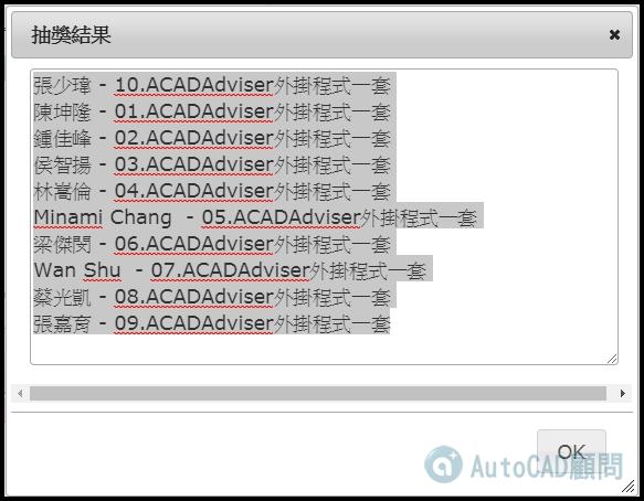 AutoCAD顧問 - 歡迎頁 2019_033