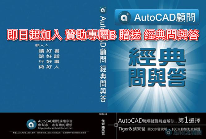 AutoCAD顧問 - 歡迎頁 2019_040