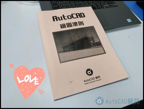 AutoCAD顧問 - 歡迎頁 2019_041