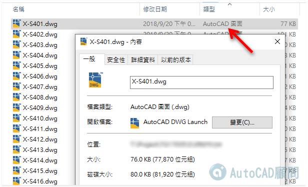 AUTOCAD檔案在檔案總管的類型變了.. 2019_054