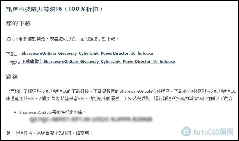 [好康]威力導演16(精簡版)官方正版序號限時免費下載! 2019_058