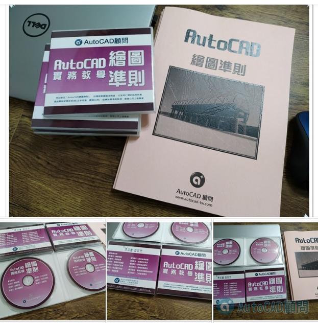 AutoCAD顧問 - 歡迎頁 2019_079