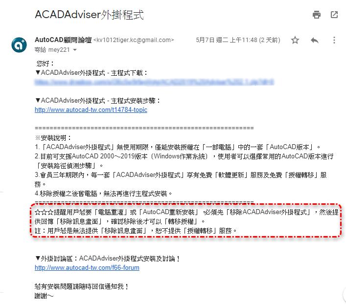 ACADAdviser外掛程式 - 主程式安裝步驟 - 頁 2 2019_082