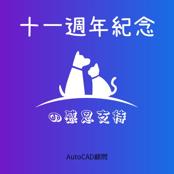 [慶祝]AutoCAD顧問十一週年紀念の感恩支持 2019_083
