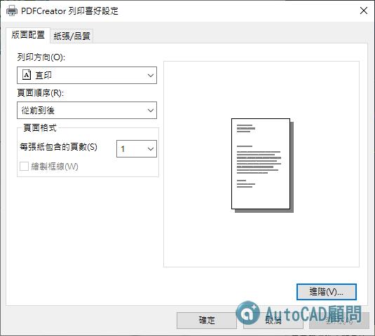 【發帖精華】AutoCAD模型空間及配置空間批量打印(列印)軟件 - 頁 16 2019_126