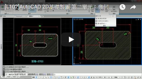 [影片]AutoCAD 2D製圖 - 線上課程-開班中 2019_128