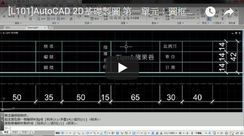 [影片]AutoCAD 2D製圖 - 線上課程-開班中 2019_129